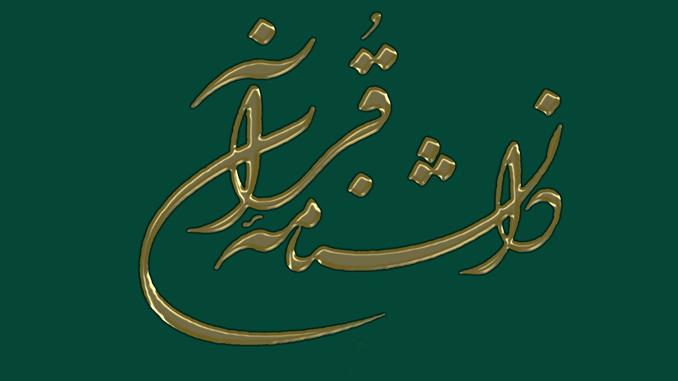 دانشنامه ی قرآن و قرآن پژوهی