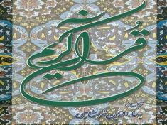 قرآن کریم با ترجمه بهاءالدین خرمشاهی