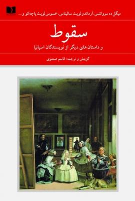سقوط و داستانهای دیگر از نویسندگان اسپانیا (مجموعهی هفتادو دو ملت 1)