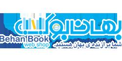 فروشگاه اینترنتی بهان بوک