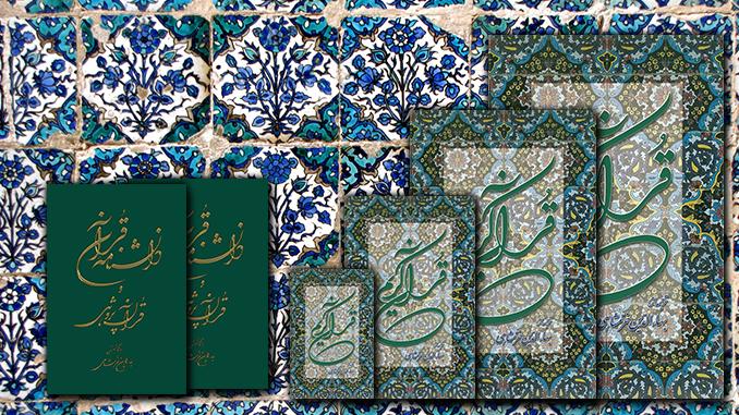 بهاءالدین خرمشاهی,قرآن,بهاالدین خرمشاهی,بهاء الدین خرمشاهی