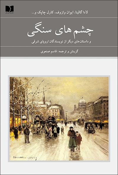 چشمهای سنگی و داستانهای دیگر از نویسندگان اروپای شرقی 1